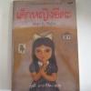 เด็กหญิงอีดะ มัตสุทานิ มิโยโกะ เขียน ผุสดี นาวาวิจิต แปล***สินค้าหมด***
