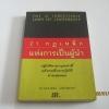 21 กฏเหล็กแห่งการเป็นผู้นำ (The 21 Irrefutable Laws of Leadeership) จอห์น ซี แม็กซ์เวล เขียน นิทัศน์ วิเทศ แปล***สินค้าหมด***