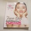 Face Diet สวยใสไร้ศัลยกรรม สไตล์เกาหลี อิมกอนฮี เขียน ตรองสิริ ทองคำใส แปล