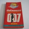 """เจมส์ บอนด์ 007 ตอน เด็ดหัวเพชฌฆาต (James Bond 007 Nobody Lives Forever) John Gardner เขียน """"ปัญจมิตร"""" แปล***สินค้าหมด***"""