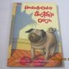 ครอบครัวอลเวง สัตว์เลี้ยงอลวน พิมพ์ครั้งที่ 3 Sabine Ludwig เขียน Sabine Wilharm ภาพ จารุพัสตรา ไมฮอฟเฟอร์ แปล***สินค้าหมด***