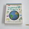 หนังสือชุด แหล่งความรู้คู่กา ตอน แผนที่โลก พิมพ์ครั้งที่ 5***สินค้าหมด***