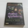 พันธมิตรแห่งรัตติกาล (Allies of the Night) Darren Shan เขียน ปัญญาลักษณ์ แปล***สินค้าหมด***