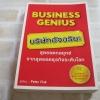 บริษัทอัจฉริยะ (Business Genius) Peter Fisk เขียน ณัฐยา สินตระการผล แปล