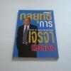 กลยุทธ์การเจรจาต่อรอง พิมพ์ครั้งที่ 7 โดย รศ.ดร. สมชาย ภคภาสน์วิวัฒน์***สินค้าหมด***