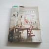 ห้องแต่งเองของหนุ่มสาวชาวเบอร์ลิน คุโบตะ ยูกิ เขียน ฮันส์ กรูแบร์ท ภาพ พยูณ วรชนะนันท์ แปล