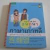 สนทนาภาษาเกาหลี คู่มือทักทายโต้ตอบในชีวิตประจำวัน พิมพ์ครั้งที่ 6 โดย วอน แฮ ยอง (ไม่มี CD)***สินค้าหมด***