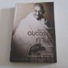 อมตวจนะคานธี ฉบับสมบูรณ์ (Mahatma Gandhi) พิมพ์ครั้งที่ 2 กรุณา-เรืองอุไร กุศลาสัย รวบรวม-แปล***สินค้าหมด***