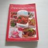 ตำราอาหารคาว-หวาน เล่ม 1 พิมพ์ครั้งที่ 20 ผศ.อ.ศรีสมร คงพันธุ์และอ.มณี สุวรรณผ่อง เขียน***สินค้าหมด***