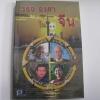 360 องศาใน...จีน โดย อ.พิชัย วาศนาส่ง/ วิกรม กรมดิษฐ์ ฯลฯ***สินค้าหมด***