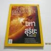 NATIONAL GEOGRAPHIC ฉบับภาษาไทย กรกฎาคม 2555 มหาพายุสุริยะ***สินค้าหมด***