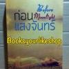 โปรส่งฟรี ก่อนแสงจันทร์ Before Moonlight / กลีบลำดวน หนังสือใหม่ทำมือ *** สนุกค่ะ ***