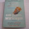 แจซซ์ คิลคูลเลน...ผมรักคุณ (Dazzle) จูดิท ครานซ์ เขียน วรรธนา วงษ์ฉัตร แปล