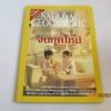 NATIONAL GEOGRAPHIC ฉบับภาษาไทย มีนาคม 2547 จีนยุคใหม่***สินค้าหมด***