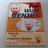 คิดแบบ Genius Kurt Hanks & Jay Parry เขียน ทวี ลักษมีวัฒนา แปล***สินค้าหมด***