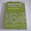 คู่มือจัดหาสินค้าจีน (Sourcing in China : How-To) โดย ทีมธุรกิจ busy-day***สินค้าหมด***