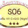 ครีม Vit C + Q10 (NIGHT)