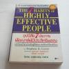 อุปนิสัย 7 ประการพัฒนาสู่ผู้มีประสิทธิผลสูง (The 7 Habits of Hightly Effective People) Stephen R. Covey เขียน สงกรานต์ จิตสุทธิภากรและนิรันดร์ เกชาคุปต์ แปล***สินค้าหมด***