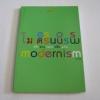 Modernism โดย สาลินี***สินค้าหมด***
