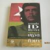 บันทึกสงครามปฏิวัติคิวบา (Pasajes de la Guerra Revolucionaria en Cuba) เอร์ เนสโต เช เกวารา เขียน วาด รวี แปล***สินค้าหมด***
