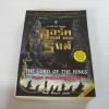 ลอร์ด ออฟ เดอะ ริงส์ ตอนที่ 2 หอคอยคู่พิฆาต (The Lord of the Rings) พิมพ์ครั้งที่ 7 เจ.อาร์.อาร์. โทลคีน เขียน วัลลี ชื่นยง แปล