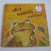 เอ๊ะ ! แมลงวันหายไปไหน ? Neul-ttang Ha เรื่อง Seong-hwa-Jeong ภาพ พี่หนูนา-ป้าเหน่ง แปล***สินค้าหมด***