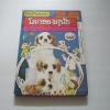 รู้รอบตัวแสนสนุก เล่ม 7 โลกของสุนัข นัตซึซึเคะ ฮายาชิ ภาพ กาญจนา ประสพเนตร แปล***สินค้าหมด***
