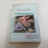 พิศวาสคู่แค้น (Renegada Son) ลิซา แจ็คสัน เขียน อิสรีย์ แปล***สินค้าหมด***