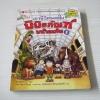 เอาชีวิตรอดในพิพิธภัณฑ์มหันตภัย เล่ม 1 Gomdori co. เขียน Han Hun-Dong ภาพ ศุภลักษณ์ อาศิรพจน์มนตรี แปล***สินค้าหมด***