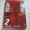 ลินดาลินดา อีกา ภาคเสริม เล่ม 2 เล่มจบ Hiroshi Takahashi เขียน