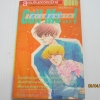 โอ้ ! เพื่อนยาก เล่มเดียวจา Kobayashi Hiromi