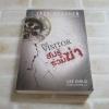 สมรู้ร่วมฆ่า (The Visitor) Lee Child เขียน โรจนา นาเจริญ แปล***สินค้าหมด***