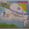 นิทานสองภาษา ไทย-อังกฤษ นกน้อยแกะรอยน้ำฝน เรียนรู้วัฏจักรของน้ำ Sam Godwin เขียน Simone Abel ภาพประกอบ ธีรมน วงศาโรจน์ แปล***สินค้าหมด***