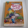 วิทยาศาสตร์ฉลาดเกิน 100 Level 2 อิมยองเจ เรื่อง ชเวอูบิน ภาพ นันท์นิชา หาญระพีพงศ์ แปล***สินค้าหมด***