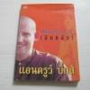 เมืองไทยในสายตาผม (อีกแล้ว) พิมพ์ครั้งที่ 9 แอนดรูว์ บิ๊กส์ เขียน
