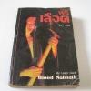 พิธีเลือด (Blood Sabbath) Leigh Clark เขียน ยุดา แปล***สินค้าหมด***