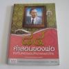 ๘๔ คำสอนของพ่อ สิ่งที่ในหลวงมอบให้ปวงชนชาวไทย โดย กองบรรณาธิการสำนักพิมพ์คิดดี***สินค้าหมด***