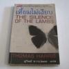 เหี้ยมไม่เงียบ (The Silence of The Lambs) Thomas Harris เขียน สุวิทย์ ขาวปลอด แปล***สินค้าหมด***