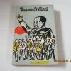 จีนคอมมิวนิสต์ โดย สนอง วิริยะผล***สินค้าหมด***