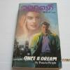 วงกตรัก เล่ม 2 (เล่มจบ) (Once A Dream) Pamela Wright เขียน พามิลา แปล***สินค้าหมด***