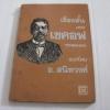 รวมเรื่องสั้นของเชคอฟ (Tchekhov) A.T. Tchekhov เขียน อ.สนิทวงศ์ แปล***สินค้าหมด***