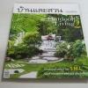 บ้านและสวน ฉบับพิเศษ Outdoor Living 2