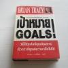 เป้าหมาย (Goals!) Brian Tracy เขียน วรรธนา วงษ์ฉัตร แปล***สินค้าหมด***