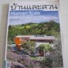 บ้านและสวน ฉบับที่ 420 สิงหาคม 2554 Human Scale***สินค้าหมด***