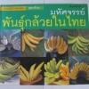 มหัศจรรย์พันธุ์กล้วยในไทย พิมพ์ครั้งที่ 3 ดวงแก้ว ศรีลักษณ์ เขียน***สินค้าหมด***