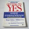 กลยุทธ์การเจรจาต่อรอง (อย่างชนิดทีจลงด้วยดี) (Getting to Yes) Roger Fisher / William Ury / Bruce Patton เขียน ดร.ก้องเกียรติ โอภาสวงการ แปล***สินค้าหมด***