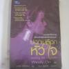 ปอกเปลือกหัวใจ (Peeling the ONION) Wendy Orr เขียน ชาคริต สีหโรหิจจ์ แปล