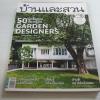 บ้านและสวน ฉบับที่ 439 มีนาคม 2556 50 Garden Designers นักจัดสวนที่ควรรู้จัก***สินค้าหมด***