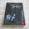 สารลับจากความตาย (Concent) ทากุจิ แรนดี เขียน น้ำทิพย์ เมธเศรษฐ แปล