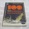 100 เรื่องน่ารู้เกี่ยวกับสัตว์เลื้อยคลานและสัตว์สะเทินน้ำสะเทินบก พิมพ์ครั้งที่ 8 แอนน์ เคย์ เรื่อง ชวธีร์ รัตนดิลก ณ ภูเก็ต แปล